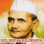 Lal Bahadur Shastri Facts