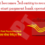 India Post Becomes 3rd Entity To Receive License To Start Payment Bank Operations